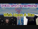 CHiCO with HoneyWorks -Wish Upon A Starの話