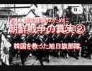 【みちのく壁新聞】「正しい歴史認識」のために、朝鮮戦争の真実②…韓国を救った旭日旗部隊