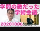 日本学術会議の実態が次々暴露、知れば知るほどこいつらこそ学問の敵でした 20201006