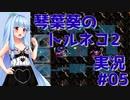 【トルネコの大冒険2】琴葉葵のトルネコ2実況 #05【最強装備作成】