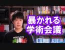 暴かれる日本学術会議→日本の有益な研究を潰し、危険な中国には協力的