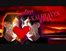Goodbye Z-KAI Heaven - 愛の消失 -