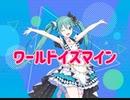 【プロセカ】ワールドイズマイン