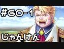 【実況】落ちこぼれ魔術師と7つの異聞帯【Fate/GrandOrder】60日目 part1