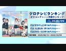 アニソンランキング 2020年9月【ケロテレビランキング】