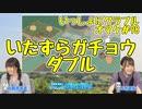 加藤英美里さん&高木美佑さんがいたずら大好きなガチョウになっちゃった!【いっしょにグラブルオマケ#98】