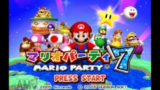 レッツパーティー!マリオパーティ7実況プレイpart1