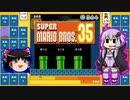 【ゆっくり&ゆかり】マリオブラザーズ35 part03