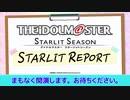 【第一回】「アイドルマスター スターリットシーズン」スターリットレポート!【アイドルマスター】