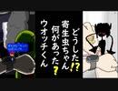 【 パラサイトデイズ 】俺たちの戦いはこれからだ! 寄生虫との恋愛シュミレーションゲーム③