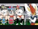 【ポケモン剣盾】エースバーンだけじゃない!第二のリベロ候補生たち【ゆっくり実況】