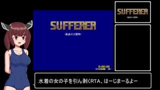 【RTA】SUFFERER -孤島の大冒険- 41分30秒 Part1