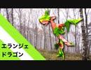 """【折り紙】「エランジェドラゴン」 23枚【桜色】/【origami】 """"Elange Dragon"""" 23 pieces【Elange】"""