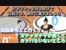 ゲームそっちのけで寿司屋トークを続ける花畑チャイカと社築【にじさんじ/1-2-switch】