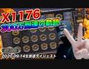 残高300万円達成!これが設定6だ!前編【MONEY  TRAIN2】【オンラインカジノ】【JOY CASINO】【高額ベット】