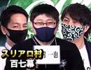 【ニューフェイス登場!】麻雀プロの人狼  第百七幕(中)