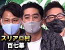 【ニューフェイス登場!】麻雀プロの人狼  第百七幕(下)