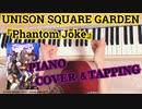 【ASMR】UNISON SQUARE GARDEN『Phantom Joke』ピアノ演奏とタッピング音【Piano performance / Piano tapping asmr】