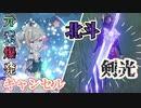 【原神】元素爆発キャンセルやり方と北斗剣光バグ【Genshin】