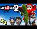 [HOBO BROS]Left 4 Dead 2を実況プレイ PART 1