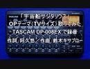 「宇宙船サジタリウス」OP「スターダストボーイズ(TVサイズ)」を歌ってみた(簡易カラオケ付き)