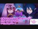 【ポケモン剣盾】ポットデスとおちゃかい!いたしましょう~【ダブルバトル】
