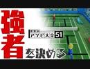 【実況】ネオ・モンゴル式 世界のアソビ大全51 #1【トイテニス】