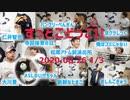 【お笑いライブ】『すっとこどっこい』1本目/3 2020年8月26日開催 新宿Fu-