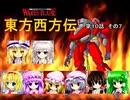 【東方卓遊戯】 東方西方伝 10-7 【ワースブレイド】