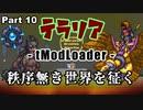 【Terraria MOD】秩序無き世界を征く Part 10【ゆっくり実況プレイ】