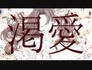 【櫻花アリス】渇愛【UTAUカバー+UST配布】