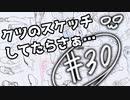 クツのスケッチしてたらさぁ…&お絵描き(ターニアちゃん7日目)【かなしみ生放送~第30回~】