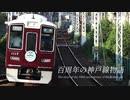 百周年の神戸線物語