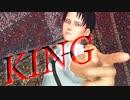 【進撃のMMD】-KING-リヴァイ