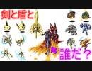 最強の剣と盾がジョグレス進化したラグナロードモンというデジモンを知っていますか?【デジモン図鑑】RAGNALOARDMON in DIGIMON Dictionary