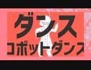 【直撮りmaimai】ダンスロボットダンス EXPERT _AP