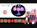 【EU4】 ついなちゃんと琴葉茜と目指せ琉球三山 06 【VOICEROID実況】