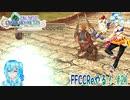 【実況】FFCCReやる!【21】