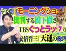 #800 テレビ朝日「モーニングショー」を批判する橋下徹さんがTBS「ぐっとラック」のレギュラーへ。安倍晋三という「天運の総理」|みやわきチャンネル(仮)#940Restart800