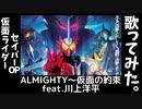 仮面ライダーセイバーOP「ALMIGHTY~仮面の約束 feat.川上洋平」歌ってみた。2
