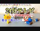 ハメルゴン劇場「24分テレビ」