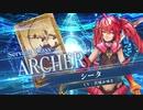 【FGOAC】シータ 参戦PV【Fate/Grand Order Arcade】サーヴァント紹介動画
