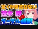 全くかみ合わない笹木咲とグーグル翻訳【にじさんじ切り抜き】
