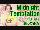 【ぽんでゅ】Midnight Temptation/℃-ute踊ってみた【ハロプロ】