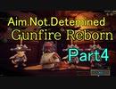 【Gunfire Reborn】犬?おばちゃん?新キャラクターの実力はいかに!part4【Aim.Not.Determined】