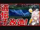 【Stellaris】 ソビエト人民、遺伝子改造計画!! 同志アカリの宇宙革命記 #4 【ステラリス/VOICEROID実況】