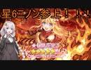 【プリコネR】ニノン星6参上!!!【VOICEROID実況】