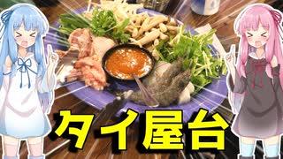 琴葉姉妹の大阪を食べようPart7「タイ屋台、キョンキョン」