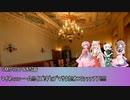 【クトゥルフTRPG 2010】優しい鬼畜GMが送る 奇妙な共闘? 1日目 導入回