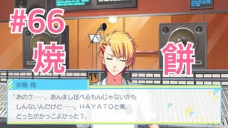 『うたの☆プリンスさまっ♪ Repeat LOVE』実況プレイPart66